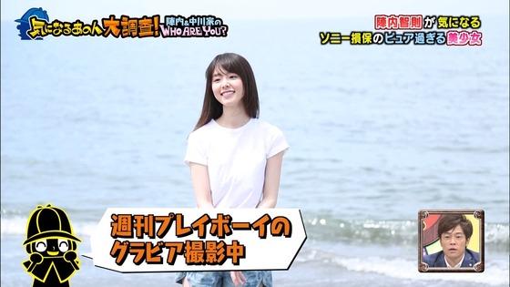 唐田えりか ソニー損保CMの若手女優美少女キャプ 画像21枚 5