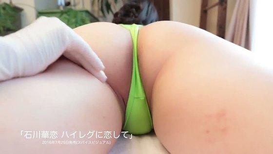 石川華恋 ハイレグに恋してのパイパン股間食い込みキャプ 画像26枚 26