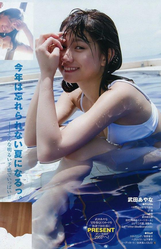 武田あやな ヤンジャンのBカップ水着姿最新グラビア 画像24枚 13