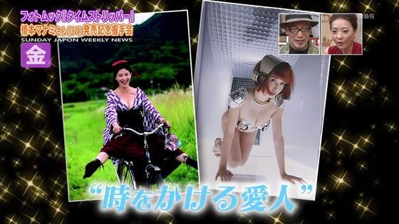 橋本マナミ 写真集タイムストリッパーのPRキャプ 画像22枚 19