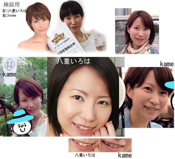 Kame バイキング出演節約主婦のAV出演疑惑検証 画像7枚 6