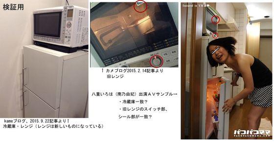 Kame バイキング出演節約主婦のAV出演疑惑検証 画像7枚 7