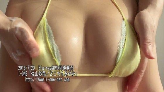 佐山彩香 どこでもあやかの巨尻食い込みキャプ 画像39枚 27
