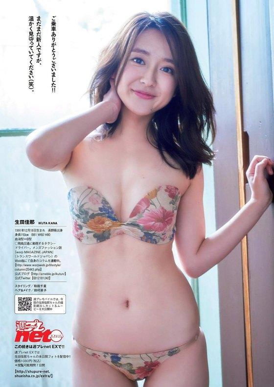 生田佳那 ヤンジャンの水着姿Eカップ谷間 画像22枚 16