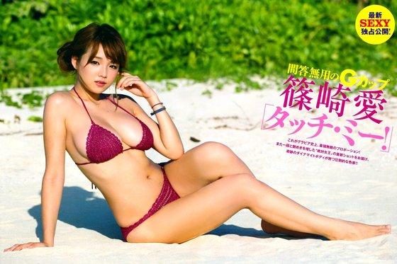 篠崎愛 フライデーのGカップ爆乳ハミ乳グラビア 画像21枚 8