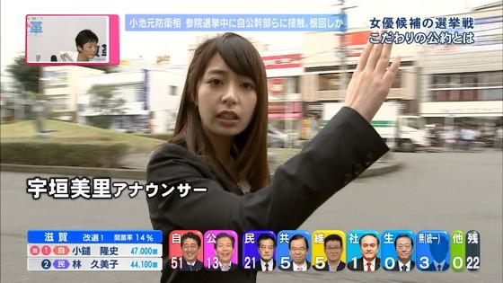 宇垣美里 選挙特番のヨガポーズ&お澄まし顔キャプ 画像27枚 18