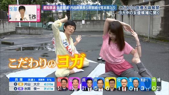 宇垣美里 選挙特番のヨガポーズ&お澄まし顔キャプ 画像27枚 24
