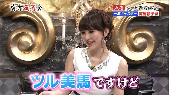 美馬怜子 有吉反省会のGカップ着衣巨乳とパイパン告白キャプ 画像17枚 11