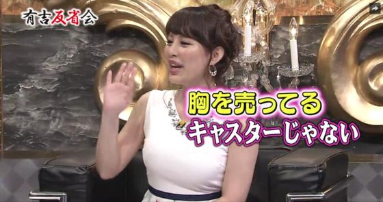 美馬怜子 有吉反省会のGカップ着衣巨乳とパイパン告白キャプ 画像17枚 4