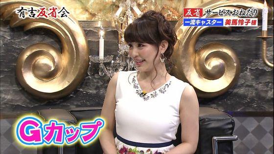 美馬怜子 有吉反省会のGカップ着衣巨乳とパイパン告白キャプ 画像17枚 7