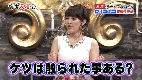 美馬怜子 有吉反省会のGカップ着衣巨乳とパイパン告白キャプ 画像17枚 9