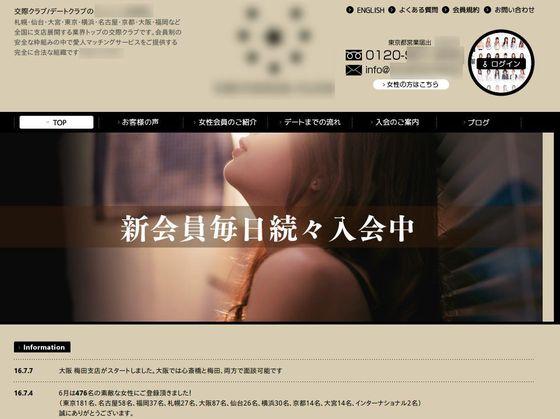 山崎友里江 NHK室蘭女子アナウンサーの愛人クラブ嬢疑惑 画像13枚 2