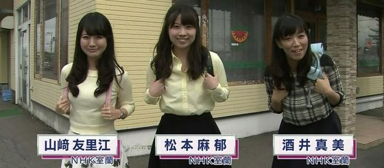 山崎友里江 NHK室蘭女子アナウンサーの愛人クラブ嬢疑惑 画像13枚 6