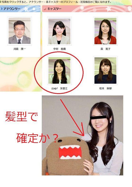 山崎友里江 NHK室蘭女子アナウンサーの愛人クラブ嬢疑惑 画像13枚 9