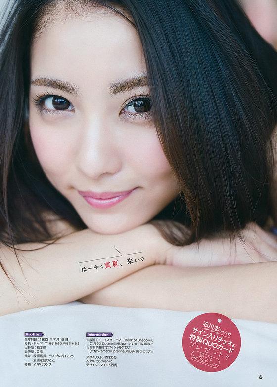 石川恋 ランク王国の腋チラクッキングキャプ 画像28枚 28