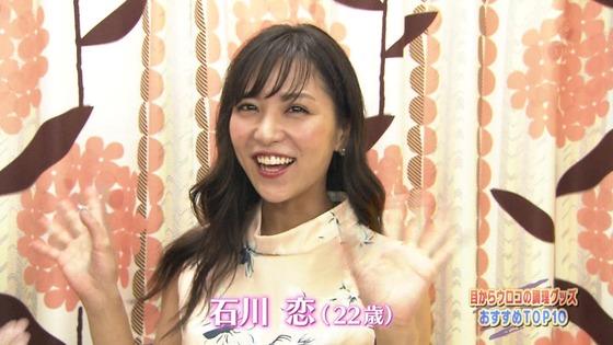 石川恋 ランク王国の腋チラクッキングキャプ 画像28枚 2