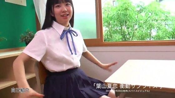 葉山夏恋 衝動サプライズの巨尻食い込みDVDキャプ 画像30枚 2
