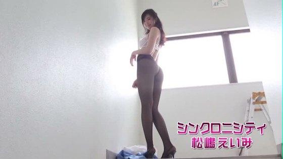 松嶋えいみ シンクロニシティの巨尻&股間食い込みキャプ 画像46枚 14