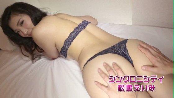 松嶋えいみ シンクロニシティの巨尻&股間食い込みキャプ 画像46枚 19