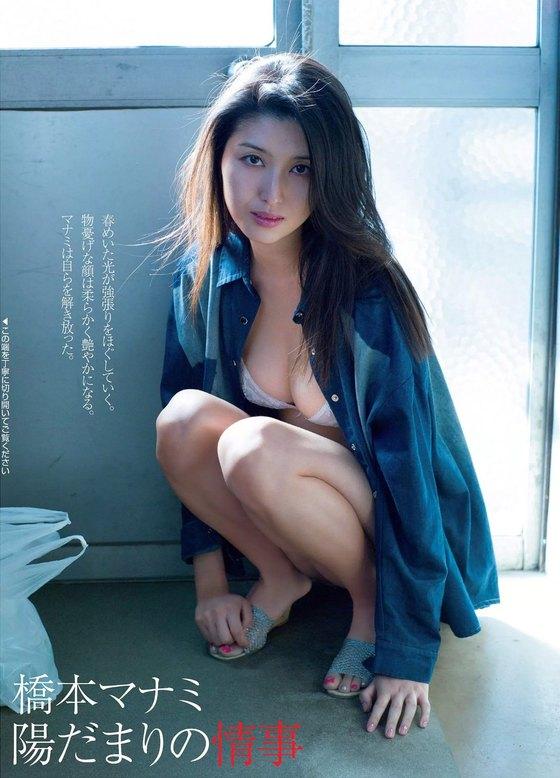 橋本マナミ フラッシュ袋とじの写真集未公開グラビア 画像28枚 10