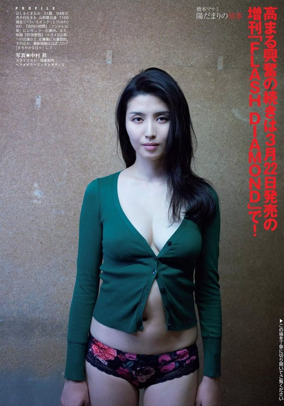 橋本マナミ フラッシュ袋とじの写真集未公開グラビア 画像28枚 17