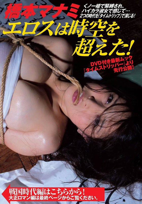 橋本マナミ フラッシュ袋とじの写真集未公開グラビア 画像28枚 18
