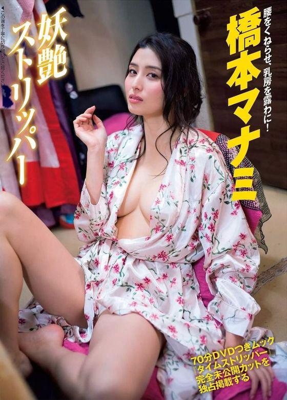 橋本マナミ フラッシュ袋とじの写真集未公開グラビア 画像28枚 1