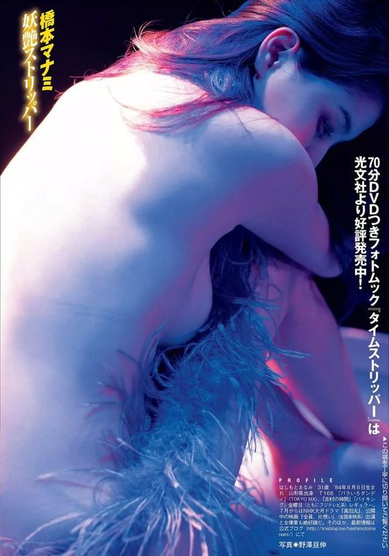 橋本マナミ フラッシュ袋とじの写真集未公開グラビア 画像28枚 7