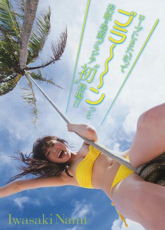 岩崎名美 ヤングマガジンの水着Gカップ谷間最新グラビア 画像25枚 2