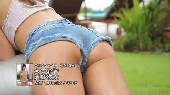 大貫彩香 DVD清廉彼女のハミ乳&巨尻食い込みキャプ 画像69枚 12