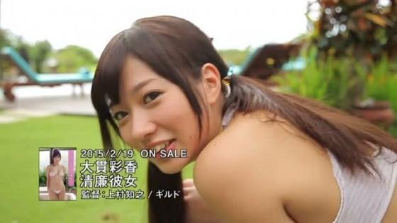 大貫彩香 DVD清廉彼女のハミ乳&巨尻食い込みキャプ 画像69枚 13