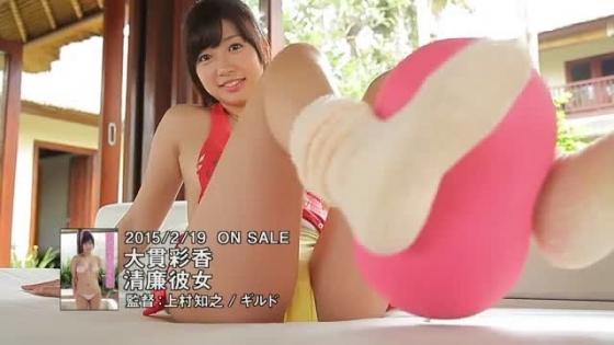 大貫彩香 DVD清廉彼女のハミ乳&巨尻食い込みキャプ 画像69枚 22