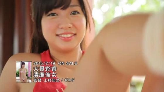 大貫彩香 DVD清廉彼女のハミ乳&巨尻食い込みキャプ 画像69枚 24