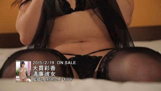 大貫彩香 DVD清廉彼女のハミ乳&巨尻食い込みキャプ 画像69枚 29