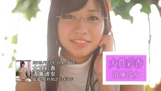 大貫彩香 DVD清廉彼女のハミ乳&巨尻食い込みキャプ 画像69枚 2