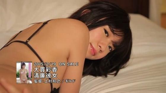 大貫彩香 DVD清廉彼女のハミ乳&巨尻食い込みキャプ 画像69枚 33
