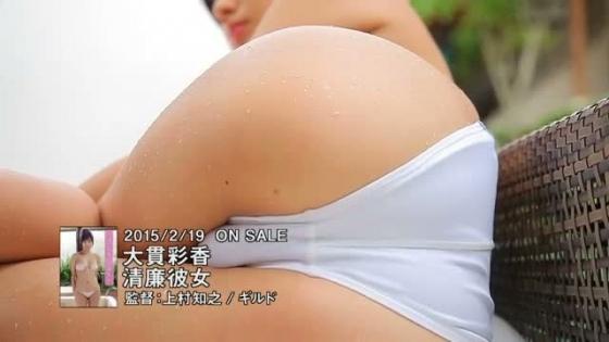 大貫彩香 DVD清廉彼女のハミ乳&巨尻食い込みキャプ 画像69枚 38