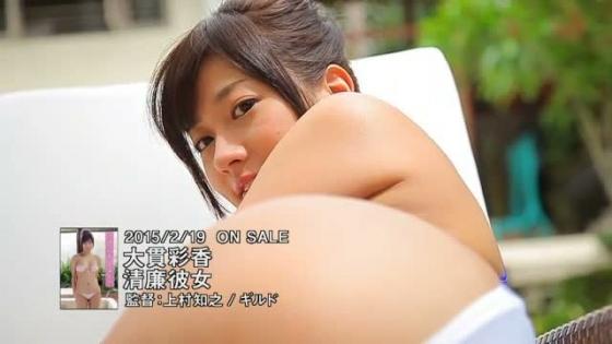 大貫彩香 DVD清廉彼女のハミ乳&巨尻食い込みキャプ 画像69枚 39