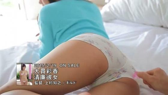 大貫彩香 DVD清廉彼女のハミ乳&巨尻食い込みキャプ 画像69枚 41