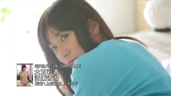 大貫彩香 DVD清廉彼女のハミ乳&巨尻食い込みキャプ 画像69枚 42