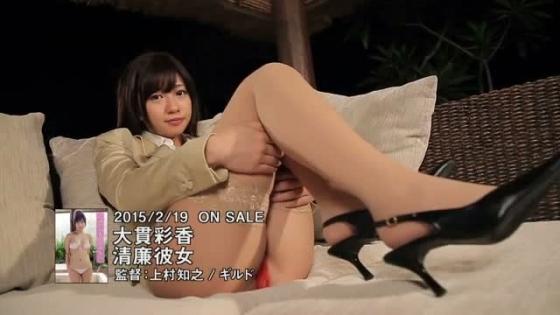 大貫彩香 DVD清廉彼女のハミ乳&巨尻食い込みキャプ 画像69枚 43
