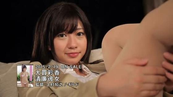 大貫彩香 DVD清廉彼女のハミ乳&巨尻食い込みキャプ 画像69枚 44