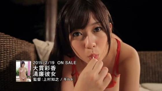 大貫彩香 DVD清廉彼女のハミ乳&巨尻食い込みキャプ 画像69枚 50