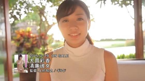 大貫彩香 DVD清廉彼女のハミ乳&巨尻食い込みキャプ 画像69枚 63