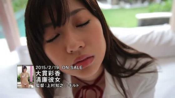 大貫彩香 DVD清廉彼女のハミ乳&巨尻食い込みキャプ 画像69枚 6