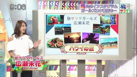 広瀬未花 旅サラダのCカップ水着姿&セミヌードキャプ 画像30枚 2