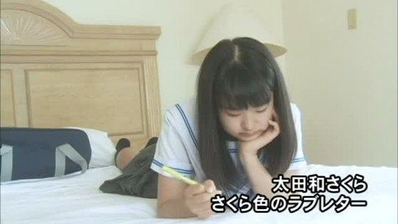 太田和さくら さくら色のラブレターのEカップ巨乳キャプ 画像41枚 2