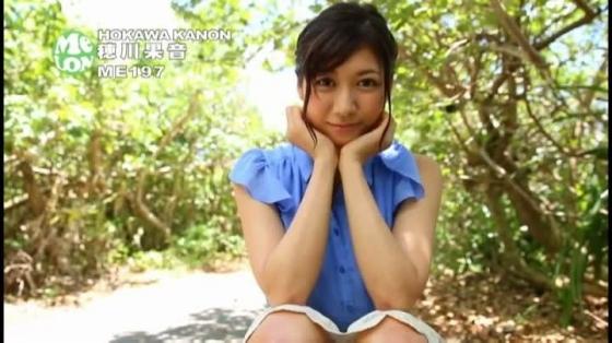 穂川果音 DVDお天気お姉さんの休日のGカップ谷間キャプ 画像22枚 7