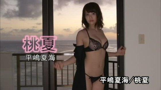 平嶋夏海 DVD桃夏のムチムチ下半身とFカップハミ乳キャプ 画像68枚 63
