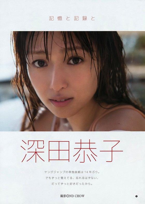 深田恭子 ヤングジャンプの写真集Fカップビキニ姿グラビア 画像27枚 2